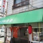 茨木市見付山 地元に愛され40年 『おざわ食堂』