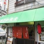 茨木市見付山 やっぱり、ここの「おかず」ほんまに旨いわ~『おざわ食堂』