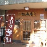 箕面市小野原東 住宅街の中にひっそりある蕎麦屋 『松喜庵』