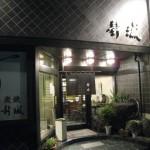 三重県桑名市 こんな旨い白焼きを食べたのは初めてやわ~『うなぎ新城』