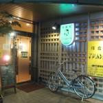 兵庫県尼崎市  今が旬のBigカキフライはメチャ旨い!『洋食家 アルハンブラ』