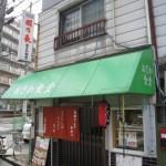 茨木市見付山  寒い時には、かす汁がいいですよね。『おざわ食堂』
