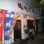 吹田市内本町 沖縄出身の大将が現地の味を低価格で!『ぬちぐすい』