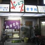尼崎市尾浜町  大食いさん、ここいいですよ~『食事処 シェフ』