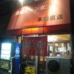 堺市堺区出島浜  ここ、チャンポン屋違うやん!『長崎チャンポン 浜浪』