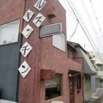 豊中市曽根東町 野菜ゴロゴロの煮込みハンバーグ 『カフェ&レストラン ブルズキッチン』