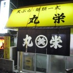 岸和田市上野町西 ここの出汁中毒にかかってます。 『丸栄』