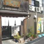 茨木市上穂積 夏の和菓子も美味しいですよ。『大徳屋』
