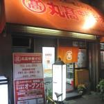 神戸市中央区二宮町 すさまじい人気でした。『丸高中華そば 神戸二宮店』