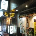 福岡市中央区渡辺通 博多食い道楽の旅 その3 『鮨 あつ賀』