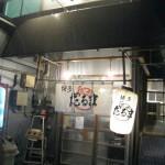 福岡市中央区渡辺通 博多食い道楽の旅 その3 『博多だるま』