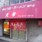 東大阪市加納 ここでも丸正餃子が食べれます。『天華』