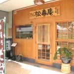 箕面市小野原東 暑い夏には冷汁蕎麦&おむすび 『松喜庵』
