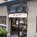 大阪市住吉区上住吉 創業明治25年の和菓子屋のパフェは旨い!『粟新 住吉本店』