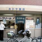 大阪市旭区森小路 夏はやっぱりかき氷ですね。 『カドヤ東店』