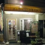 大阪市北区与力町 ここのオムライス美味しいよ!『オムライスと豆乳のおいしいお店 幹 (miki)』