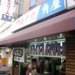 大阪市旭区森小路 暑い日はやっぱりこれ! 『角屋(カドヤ)』