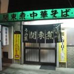 茨木市宇野辺 茨木で遅くまで関東煮を食べれるよ~ 『うの屋』