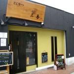 茨木市真砂 茨木の美味しいとんかつ屋 『とんかつ上善』