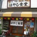 大阪市旭区今市  旧1号線沿いにある食堂 『はやし食堂』