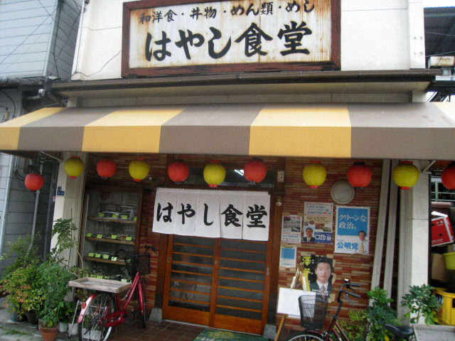 大阪市旭区今市 旧1号線沿いにある食堂 『はやし食堂』 | プー ...