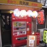 大阪市旭区高殿 新メニュー 麻婆丼! 『串かつ 元気屋』