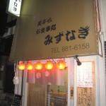 京都市南区唐橋南 こんなコスパがすごい天丼は初めてやぁ~  『天ぷら 食事処 みずなぎ』
