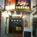 大阪市中央区道頓堀 この冬、大ブレイクする予感がするからから鍋 『ホルモン 大和 道頓堀店』