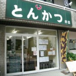 茨木市春日 テイクアウト専門店が店内でも食べれるようになりました。 『とんかつ井出』