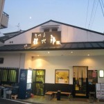 八尾市 マンちゃんと行く八尾ツアー 『讃岐屋 雅次郎』 『髭鯨(ヒゲクジラ)』