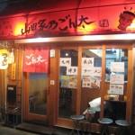 高槻市高槻町 久しぶりに美味しい豚骨ラーメンに出会いました。 『山田家乃ごん太』