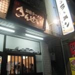 高槻市栄町 鶏塩もレベルアップしてました。 『彩色ラーメン きんせい 総本家 高槻栄町店』