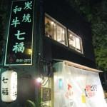 大阪市西区京町堀 リーズナブルな値段でA5のお肉が食べれるお店 『炭焼和牛 七福』