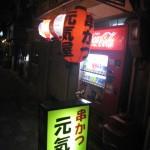 大阪市旭区高殿 新メニュー 赤餃子! 『串かつ 元気屋』