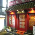 大阪市北区池田町 この季節、上海蟹が旨いよなぁ~  『双龍居』