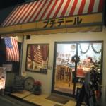 寝屋川市寿町 ワッフルのクリスマスケーキ、ウルトラメチャ旨い! 『アメリカンワッフル専門店 プチテール』