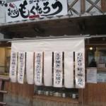 京都府京田辺市 お米屋さんのおむすびは絶品ですね。  『手作りおにぎり もくたろう』