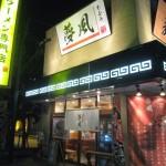 枚方市 『麺屋 夢風 枚方本店』 冬期限定 酒粕仕立ての白味噌ラーメン旨い!