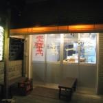 大阪市北区長柄西 『大阪焼とん 正一 (まさいち)』  2年前より、ぐっとレベルが上がってました。