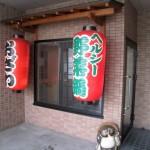 東大阪市長田中 『野菜鍋おざわ 本店』 たまにここの野菜鍋、食べたくなるんだよね~
