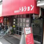高槻市明野町 『洋食の店 トルション』 高槻でリーズナブルな値段でお肉を食べるならここ!