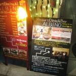 大阪市西区京町堀 『Albino(アルビノ)』 ワイン鍋、美味しいからオススメやで~~