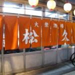 大阪市旭区森小路 『大衆酒場 松久』 この地で50年近く愛されてるイケメン三代目大将の料理は最高!