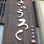 寝屋川市 『鉄板焼屋 きゅうろく』 ハンバーグ&サイコロステーキ、かなり旨い!
