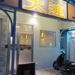 尼崎市南塚口 『北京料理 大連』 やっぱりここの空揚げは最強やわ~~