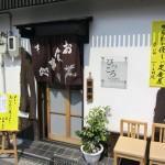 大阪市淀川区東三国 『家庭料理 ぴっころ』 ここの土鍋のご飯は最高です。