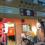 茨木市水尾 『お好み・鉄板焼き 誉(ほまれ)』  地元の人に大人気!