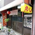 茨木市大池 『ムツヤ』 B級グルメの宝庫です。