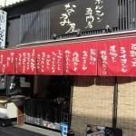 茨木市別院町 『ホルモン専門店 なかみ屋』 ルーとホルモンの量のバランスが悪いカレー(笑)