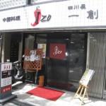 摂津市正雀本町 『中華料理 四川屋 一創(いぞう)』 久しぶりに来たけど、やっぱり美味しい!